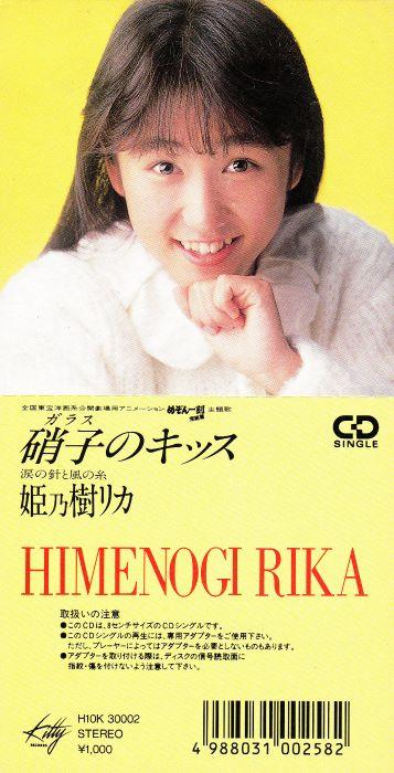 1988.04.20 相川恵里 | アイドル...